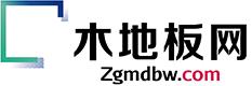 中国木地板网