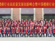 载誉归来!2019中国楼梯行业知名堂颁奖盛典,冠湘楼梯捧获三项大奖!