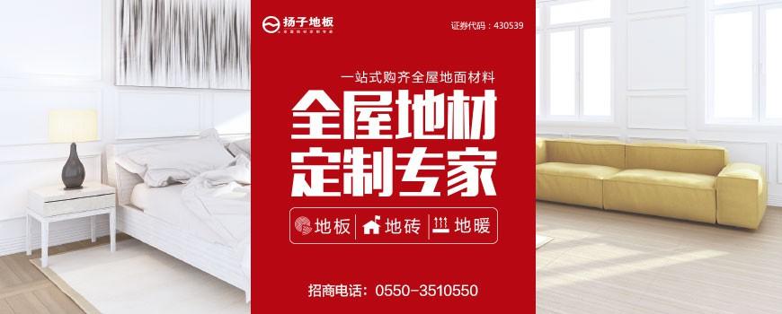 扬子万博manbetx官网网页版