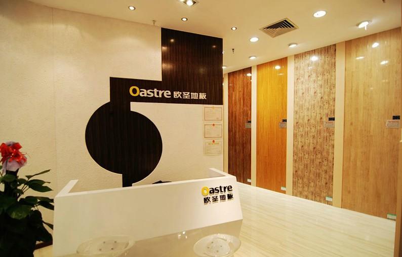 欧圣地板终端店面-中国木地板网