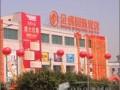 扬州市金盛国际家居