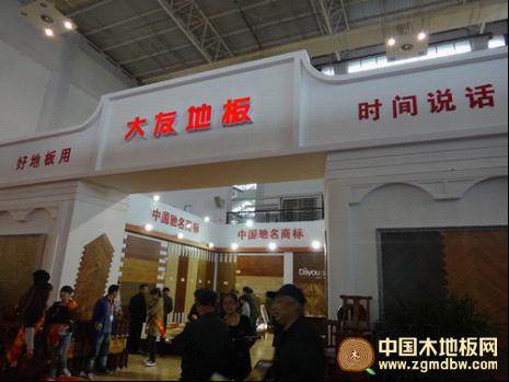 大友地板   的展厅位于地面材料展区,白底红字的门头设计成