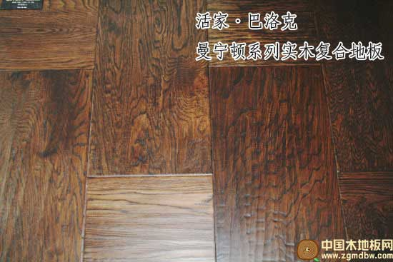五款生活家实木复合地板
