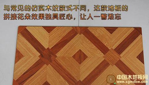 辛巴强化拼花系列地板测评: 平民的大气之选