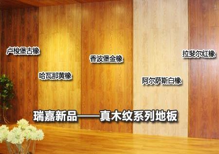 瑞嘉真木纹系列地板测评:适用于多种风格