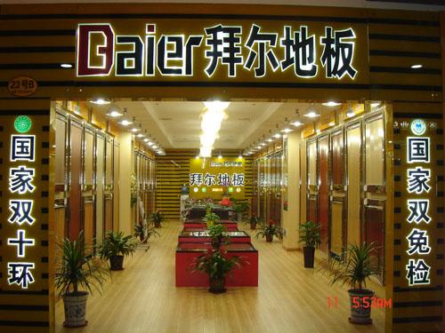 拜尔地板-安徽专卖店-中国木地板网