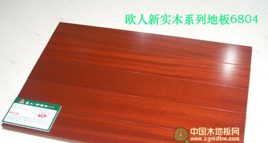欧人新实木系列实木饰面复合地板6804测评