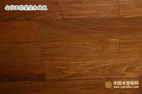 安信亚花梨实木地板测评