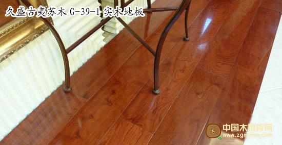 久盛古夷苏木实木地板测评