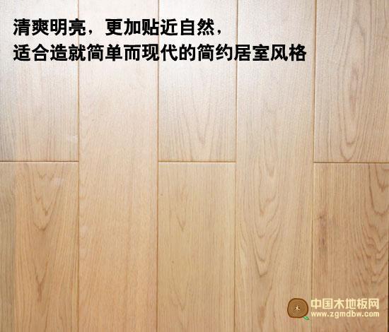 富林美国橡木实木地板测评