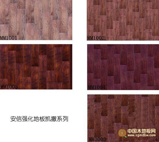 深红色高清木地板贴图素材