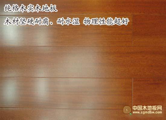 林牌格木实木地板