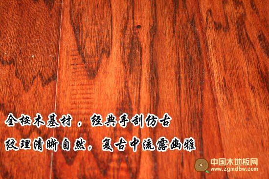 圣象CP8102山核桃实木复合地板