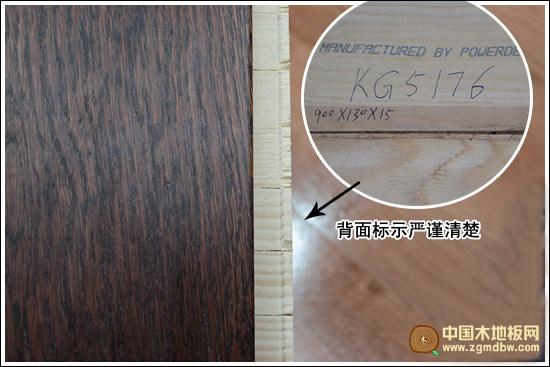 圣象康树实木复合地板kg5176背面