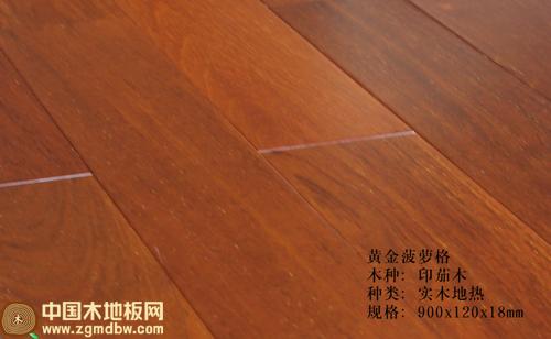 梵戴克纯实木地热地板细腻品味人