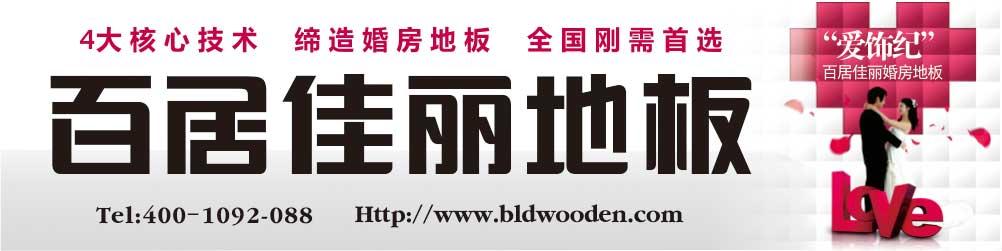 浙江百利达木业有限公司