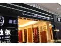 天格地板——北京金源