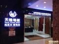 天格地热地板——浙江杭州店