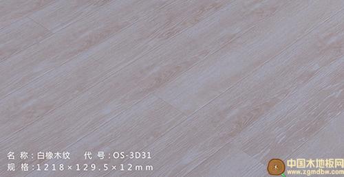 好地板 上臣造--3d真木纹系列-中国木地板网