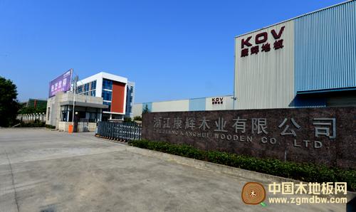 康辉旅行社的组织结构图