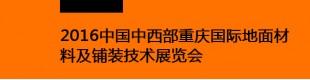 2016中国中西部武汉国际地面材料