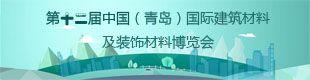 第十二届中国(青岛)国际建筑材