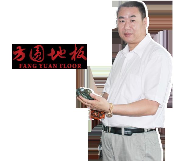 专访浙江方圆木业有限公司 董事长