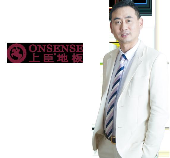 专访浙江上臣地板有限公司 总经理