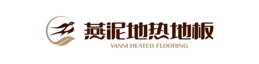 苏州燕泥地热地板科技有限公司