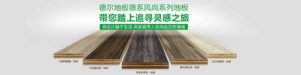 德尔地板国际有限公司