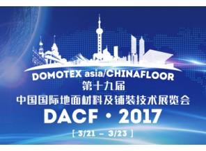 第十九届中国国际地面材料及铺装技术展览会