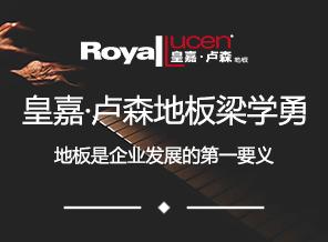 皇嘉卢森地板梁学勇:地板是企业发展的第一要义
