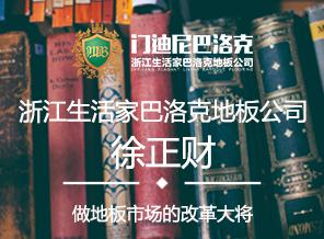 浙江生活家巴洛克地板公司徐正财:做地板市场的改革大将