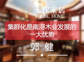 永保家居郭健:集群化是南浔木业发展的一大优势