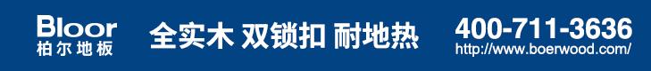 首页柏尔地板logo右侧