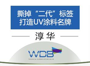 "WDB涂料淳华:撕掉""二代""标签 打造UV涂料名牌"