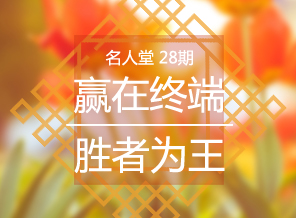 """第28期地板""""名人堂""""传奇经销商"""
