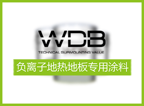 WDB负离子地热地板专用涂料