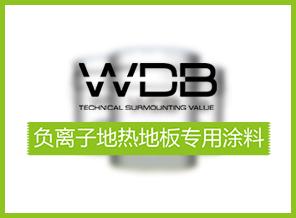 WDB负离子地热地板专用