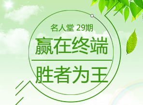 """第29期""""名人堂""""传奇"""