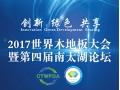 2017世界木地板大会暨第四届南太湖论坛