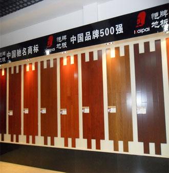 产品名称:恺牌全能王多层实木地板第