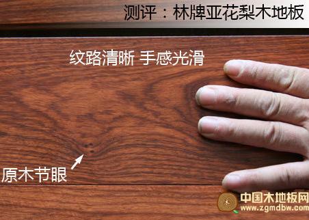 这款亚花梨木地板材质品种属于非洲紫檀