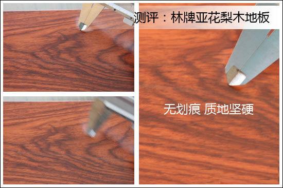 林牌亚花梨木地板耐磨测试