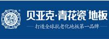 贝亚克万博manbetx官网网页版