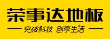 荣事达万博manbetx官网网页版