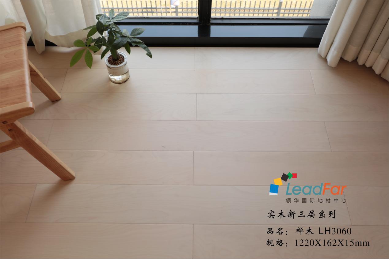 二号站用户登录Leadfar领华国际地材中心 | 人生每个阶段 领华构筑陪伴