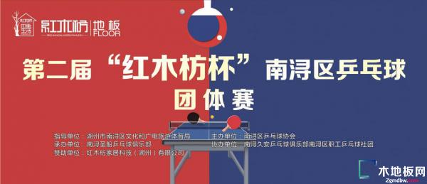 """二号站用户登录第二届""""红木枋杯""""南浔区乒乓球团体赛圆满结束"""
