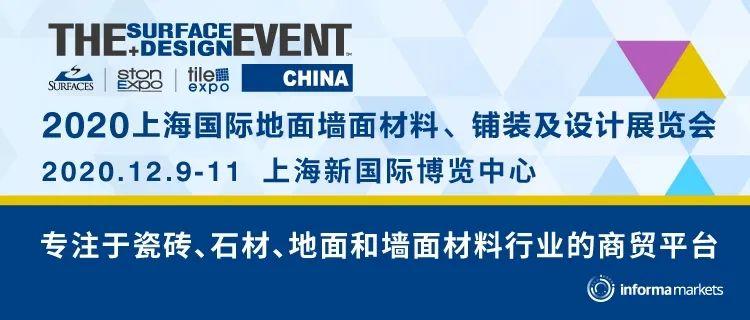 二号站用户登录为什么装饰装修公司&整装公司一定要来SURFACES China 2020?