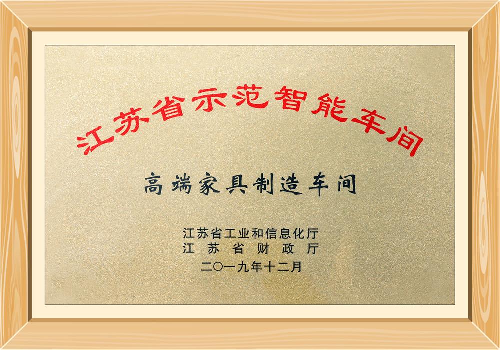 二号站用户登录高端家具制造 | XIIF禧梵全屋定制:江苏省示范智能车间